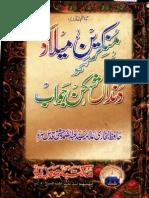 Munkireen e Milad Ko Dandan Shikhan Jawab by Hafiz Bukhari Syed Abdul Samad Modood Chishti