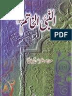 An Nabi Ul Khatim [صلى الله عليه و سلم] by Sheikh Manazir Ahsan Gailani