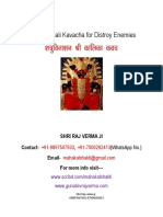 Goddess Kali Kavacham to Destroy Enemies (शत्रु नाशक काली कवच)
