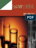无菌工艺的CGMP工业指南