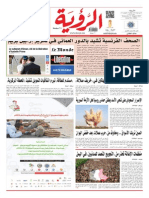Alroya Newspaper 12-08-2015