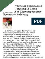 Ο 256 Ετών Κινέζος Βοτανολόγος Ολιστικής Ιατρικής Li Ching - Yuen και οι 15 Συμπεριφορές που Προκαλούν Ασθένειες.doc