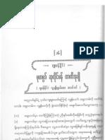 16.မုဟမၼဒ္ ဆုလိုင္မန္ တာကီအုခ်ီ (ဂ်ပန္ လူ႔မ်ိဳးႏယ္ေဗဒ အသင္း၀င္)