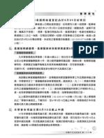台灣家庭醫學醫學會會訊第166期(97/04)