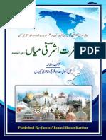 Ala Hazrat Ashrafi Miyan Kichhauchhwi