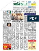 12 August 2015 Mainchudar Tamil Daily E Paper (Wednesday)