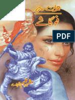 Fogashay by Mazhar Kaleem-urduinpage.com