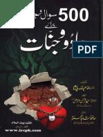 500 Sawal o Jawab Brae Jadu o Jinnat