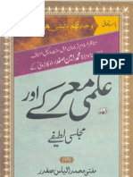 Ilmi Maarqay Sheikh Ameen Safdar Okarvi Rh.A.