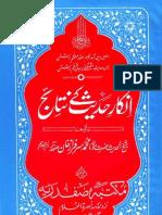 Inkar-e-Hadith Ke Nataaij by Maulana Sarfraz Khan Safdar Rh.A.