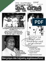 Nadustunna Charitra 2007-03-01 Volume No 15 Issue No 03
