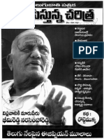 Nadustunna Charitra 2008-06-01 Volume No 16 Issue No 06