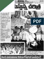 Nadustunna Charitra 2008-07-01 Volume No 16 Issue No 07