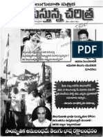 Nadustunna Charitra 2009-01-01 Volume No 17 Issue No 01