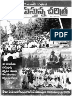 Nadustunna Charitra 2009-12-01 Volume No 17 Issue No 12