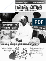 Nadustunna Charitra 2011-04-01 Volume No 19 Issue No 04