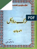 Tark-e-Razayal - Ahmed Javed Sahab