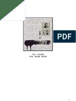 [yytvo]南怀瑾-白话易经