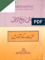 Jashan E Rabiul Awwal Muhabbat K Aina May