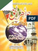 Jawahir-ul-haq by Moulana Haq Nawaz Jhangvi Shaheed Rh.A.