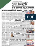 prernabharti_issue32_12thAug15