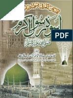 Uswa e Rasool e Akram [Sallallahu Alaihi Wasallam] by Sheikh Muhammad Abdul Hai Arifi (r.a)