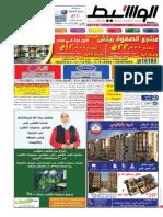 القاهرة-653-22-05-2015-1539906-pdf_document-1432223355
