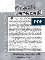 Mamiye Saranam_Comedy Novel