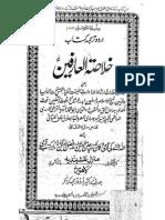 Khulasat-Ul-Arifeen (Old Edition)