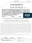 Flow Characteristics of Vertical Falling Film in Scrubbing-cooling Pipe