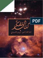كتاب التفكر - الإمام الغزالي