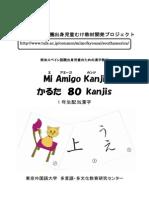 Es 1nen Kanji Karuta.pdf 80