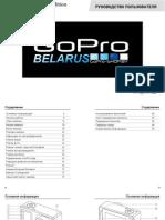 Instruktsia Na Russkom Yazyke GoPro Hero4 Silver