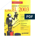 Excel 2003 Ps