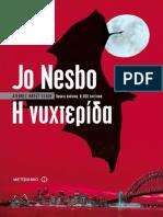 Jo Nesbo (2013) - η Νυχτεριδα