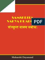SamskritaVakyaPrabodh-SwamiDayanand