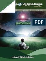 AA - Magazine July PDF- 2015