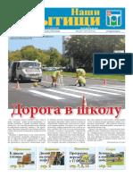 """Газета """"Наши Мытищи"""" №31(256) от 15.08.2015"""