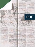 Jo Manzar Bujh Chukay Thay by Alia Bukhari-urduinpage.com