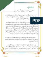 Imam Syed Taj Mahmood Amrothi