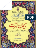Rehan e Itrat by Sheikh Syed Nafees Al Husaini (r.a)