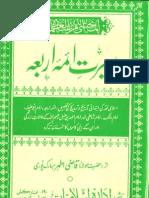Seerat e Aiemma Arbaa by Sheikh Qazi Athar Mubarikpuri (r.a)
