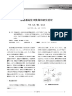 家庭基站技术挑战和研究现状.pdf