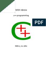 C++ in Bengali