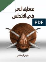 معارك_العرب_في_الأندلس.pdf