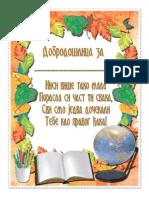 dobrodoslica-za-djaka-prvaka-devojcicu.doc