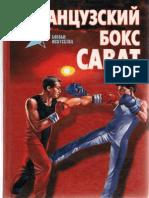 Savate, French Boxing, History & Techniques - Tarasov 2001