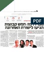קנדה ישראל ( אסי טוכמאייר ברק רוזן)  זכתה במכרז רמז