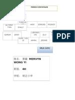 2A班平面图  2014.docx