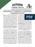 ΚΥΡΙΑΚΗ ΙΑ΄ΜΑΤΘΑΙΟΥ - Ἡ μακροθυμία τοῦ Θεοῦ.pdf